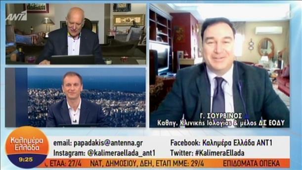 """Ο καθ. κλινικής ιολογίας Γ. Σουρβίνος στην εκπομπή """"Καλημέρα Ελλάδα"""""""