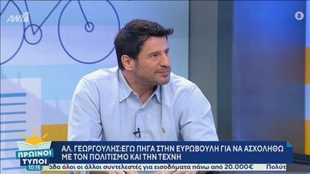 Αλέξανδρος Γεωργούλης – ΠΡΩΙΝΟΙ ΤΥΠΟΙ - 18/01/2020