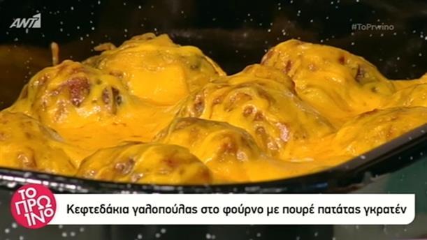 Κεφτεδάκια γαλοπούλας στο φούρνο με πουρέ πατάτας γκρατέν - Το Πρωινό - 9/1/2019