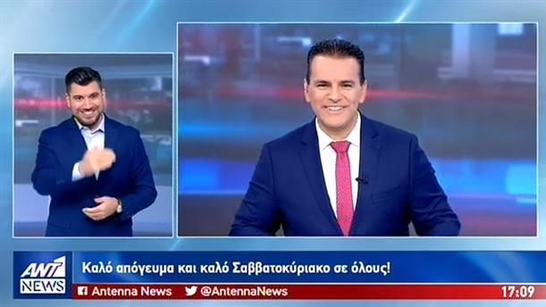 ANT1 NEWS 23-08-2019 ΣΤΗ ΝΟΗΜΑΤΙΚΗ