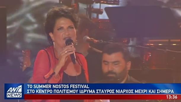 Εντυπωσιακό και φέτος το Summer Nostos Festival
