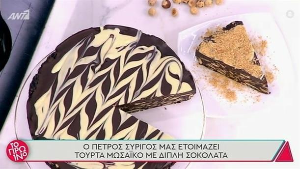 Τούρτα μωσαϊκό με διπλή σοκολάτα - Το Πρωινό – 23/04/2021