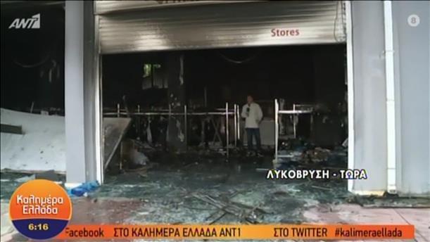 Φωτιά σε κατάστημα στην Λυκόβρυση