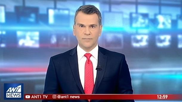 ANT1 NEWS 16-12-2018 ΣΤΙΣ 13:00