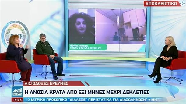 Κορονοϊός: Συγκλονιστικές μαρτυρίες στον ΑΝΤ1 από οικογένεια που νόσησε