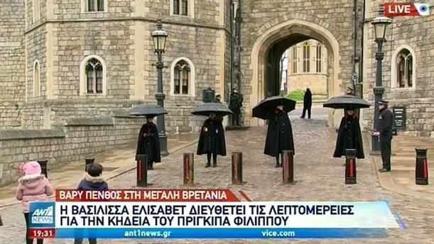 Βρετανία: Λιτές τελετές για τον Φίλιππο, λόγω πανδημίας
