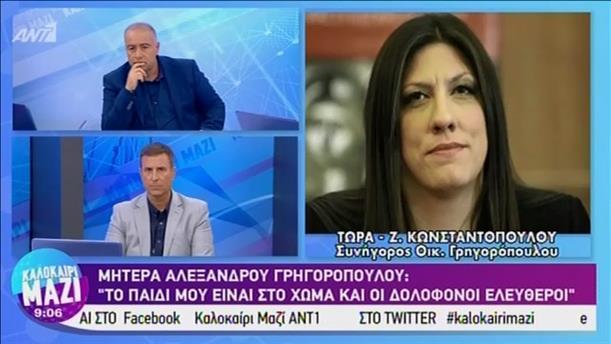 Υπόθεση Γρηγορόπουλου - ΚΑΛΟΚΑΙΡΙ ΜΑΖΙ - 07/08/2019