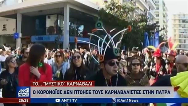 «Ανοσία» στον κορονοϊό έχει το καρναβάλι της Πάτρας