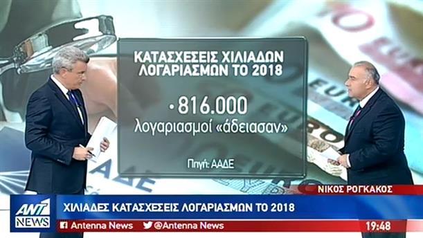 Η Εφορία άδειασε περισσότερους από 800.000 λογαριασμούς οφειλετών το 2018