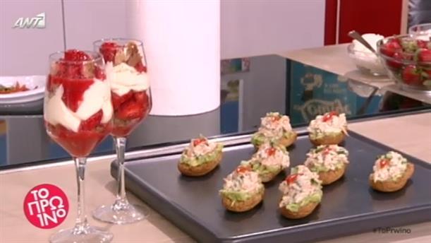 Πρωτότυπη τονοσαλάτα με αβοκάντο και τσιζκέικ με φράουλες