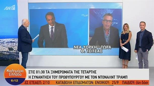 Στην Σύνοδο του ΟΗΕ ο Κυρ. Μητσοτάκης – ΚΑΛΗΜΕΡΑ ΕΛΛΑΔΑ – 24/09/2019