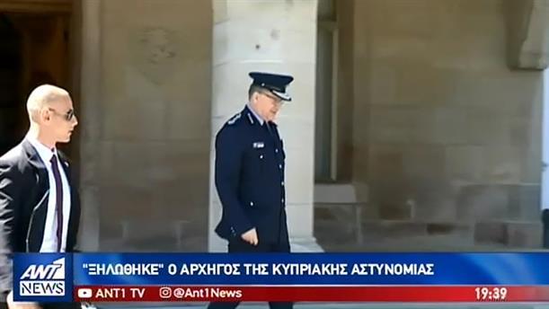 """Κύπρος: """"ξηλώθηκε"""" ο Αρχηγός της Αστυνομίας"""