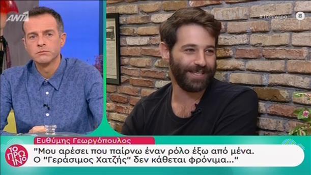 """Ευθύμης Γεωργόπουλος: Ο ρόλος του στην """"Γυναίκα χωρίς όνομα"""" και η αγάπη του κόσμου"""