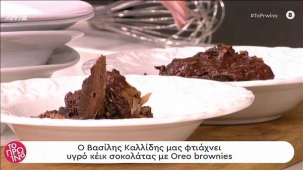 Υγρό κέικ σοκολάτας με brownies από τον Βασίλη Καλλίδη