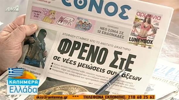 Εφημερίδες (25/03/2016)
