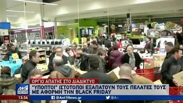 Black Friday: Όργιο απάτης από επιτήδειους