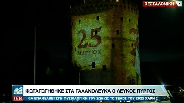 """25η Μαρτίου: Φωταγωγήθηκε στα """"γαλανόλευκα"""" ο Λευκός Πύργος"""