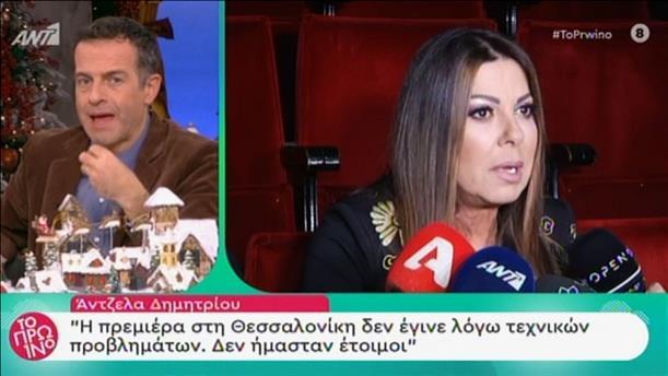 Άντζελα Δημητρίου: Η πρεμιέρα δεν έγινε λόγω τεχνικών προβλημάτων.