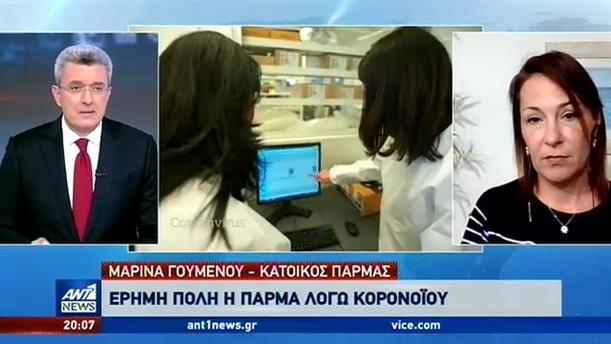 Ελληνίδα περιγράφει στον ΑΝΤ1 την καθημερινότητα της «καραντίνας» στην Πάρμα