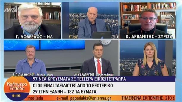 Οι Λοβέρδος και Αρβανίτης στην εκπομπή «Καλημέρα Ελλάδα»