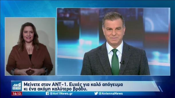 ANT1 NEWS 30-11-2020 ΣΤΗ ΝΟΗΜΑΤΙΚΗ