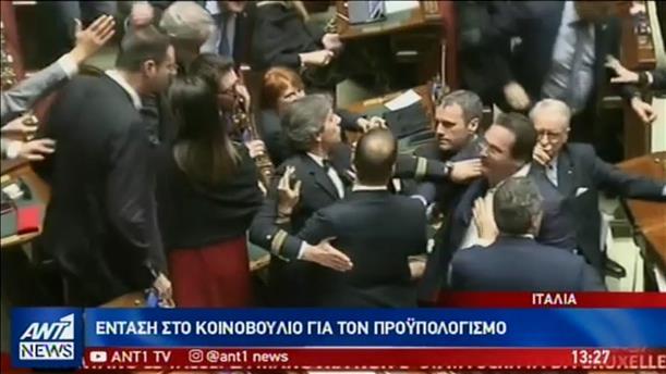 Ένταση στην ιταλική βουλή για τον προϋπολογισμό