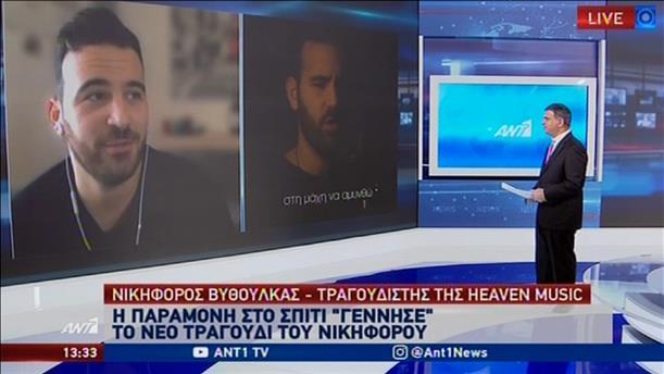 Ο Νικηφόρος Βυθούλκας στον ΑΝΤ1 για το βίντεο-κλιπ εν μέσω κορονοϊού