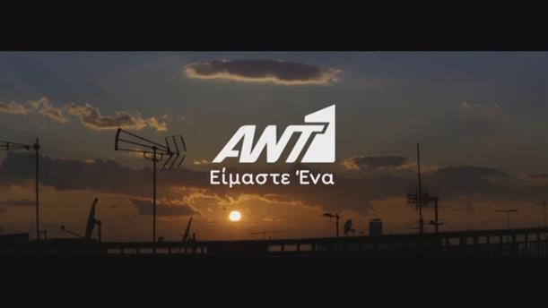 ANT1 - Είμαστε Ένα