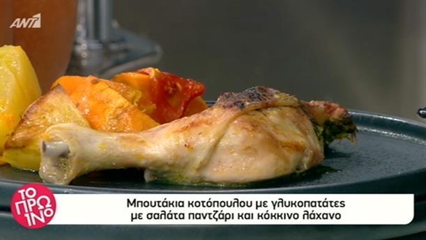 Μπουτάκια κοτόπουλου με γλυκοπατάτες, με σαλάτα παντζάρι και κόκκινο λάχανο - Το Πρωινό - 14/11/2018