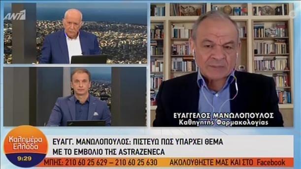 Ο Ευάγγελος Μανωλόπουλος στην εκπομπή «Καλημέρα Ελλάδα»