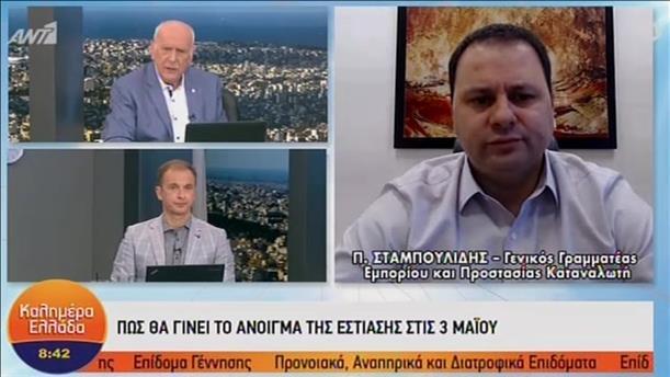 """Ο Παναγιώτης Σταμπουλίδης στο """"Καλημέρα Ελλάδα"""""""