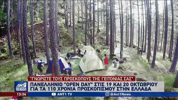 Οι Έλληνες Πρόσκοποι γιορτάζουν τα 110 χρόνια τους