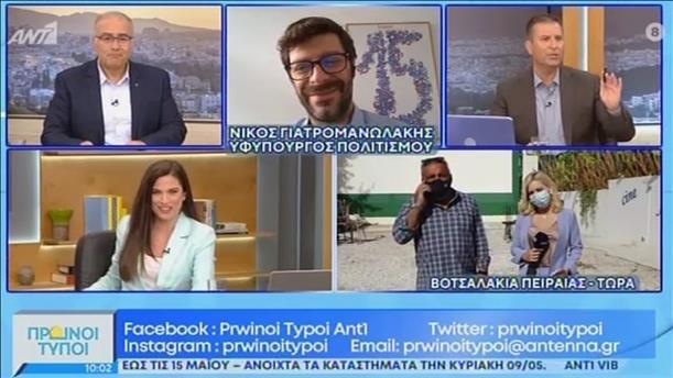 Νίκος Γιατρομανωλάκης - Υφ. Πολιτισμού - ΠΡΩΙΝΟΙ ΤΥΠΟΙ - 08/05/2021
