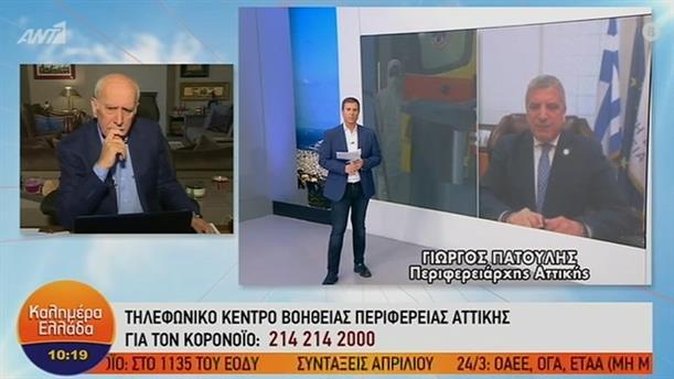 Γιώργος Πατούλης  – ΚΑΛΗΜΕΡΑ ΕΛΛΑΔΑ - 18/03/2020