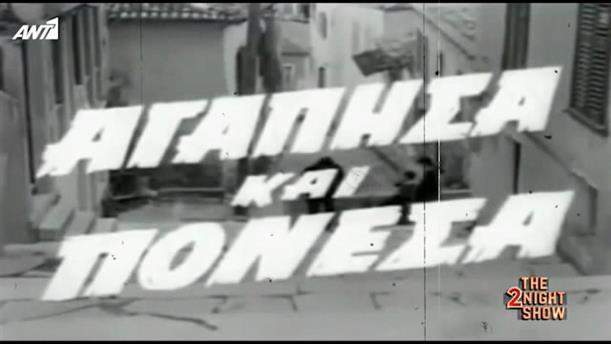 THE 2NIGHT SHOW - COMEDY 2NIGHT - Επεισόδιο 19 - 4ος κύκλος