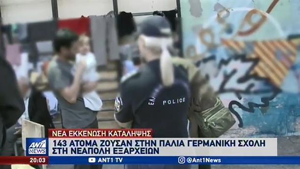 Νέα επιχείρηση της Αστυνομίας σε κτίριο που τελούσε υπό κατάληψη
