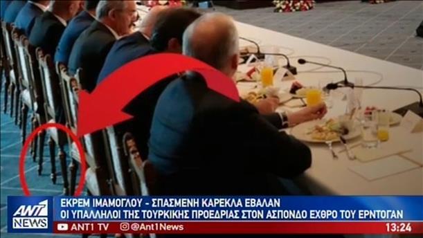 Το σφηνάκι του Πούτιν και η …σπασμένη καρέκλα του Ιμάμογλου