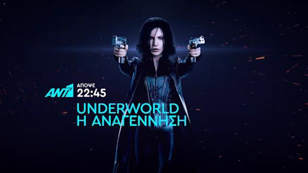 Underworld Η ΑΝΑΓΕΝΝΗΣΗ – Δευτέρα 3/6