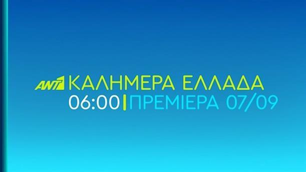 Καλημέρα Ελλάδα - Πρεμιέρα - Δευτέρα 07/09 στις 06:00