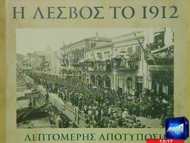 Βιβλίο για τη ζωή στη Λέσβο το 2012