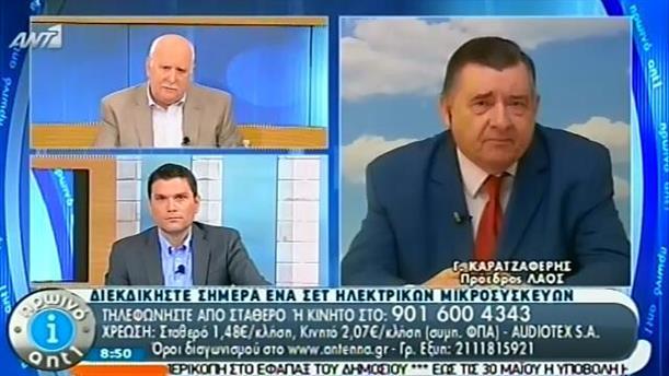 Πρωινό ΑΝΤ1 – Ενημέρωση - 27/05/2014