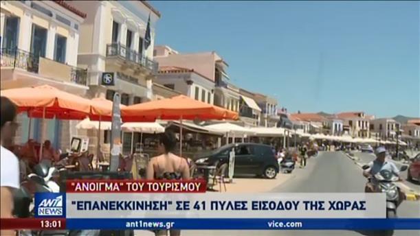 Επανεκκίνηση σε 41 πύλες εισόδου στην Ελλάδα