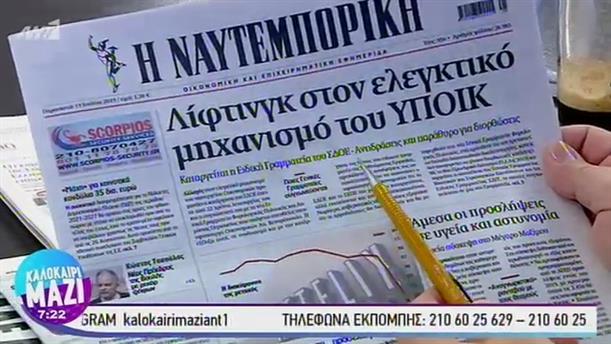 Εφημερίδες - ΚΑΛΟΚΑΙΡΙ ΜΑΖΙ – 19/07/2019