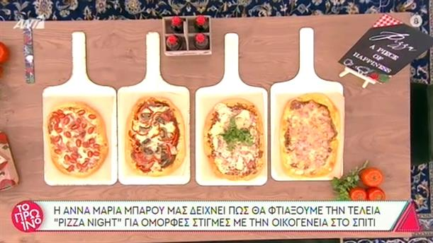 Pizza night – Το Πρωινό – 12/11/2020
