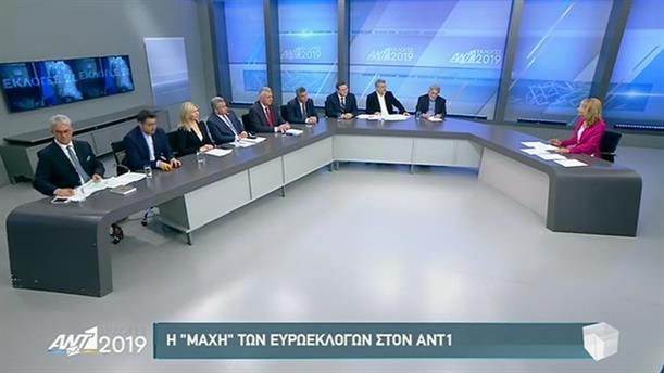 ΕΚΛΟΓΕΣ 2019 – ΕΚΠΟΜΠΗ 2 – 20/05/2019