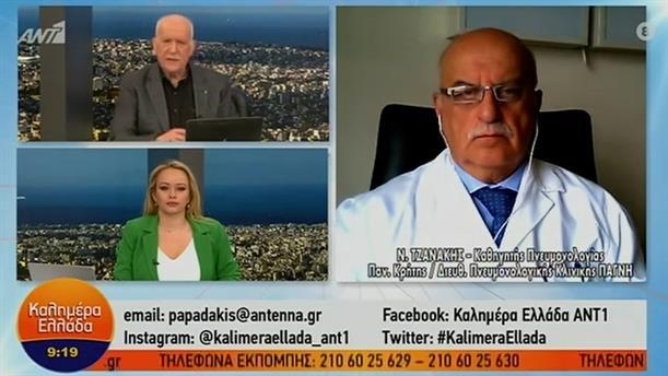 Ν. Τζανάκης - ΚαΘ. Πνευμονολογίας – ΚΑΛΗΜΕΡΑ ΕΛΛΑΔΑ - 05/04/2021