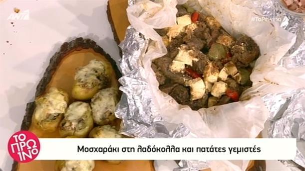 Μοσχαράκι στη λαδόκολλα και πατάτες γεμιστές - Το Πρωινό - 19/12/2018