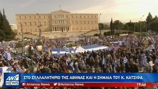 Ελπίδες των διοργανωτών για μεγάλη συμμετοχή στο συλλαλητήριο για την Μακεδονία