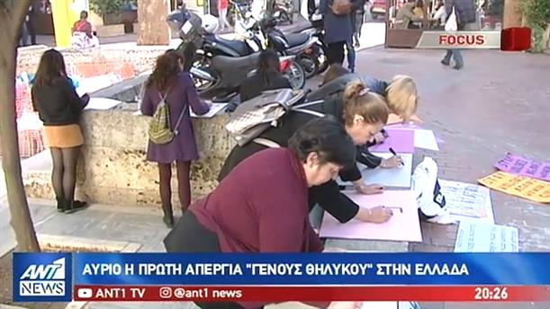 Απεργία «γένους θηλυκού» και στην Ελλάδα για την Ημέρα της Γυναίκας