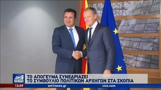 Ραγδαίες εξελίξεις στην Βόρεια Μακεδονία – Έκτακτη σύσκεψη πολιτικών αρχηγών